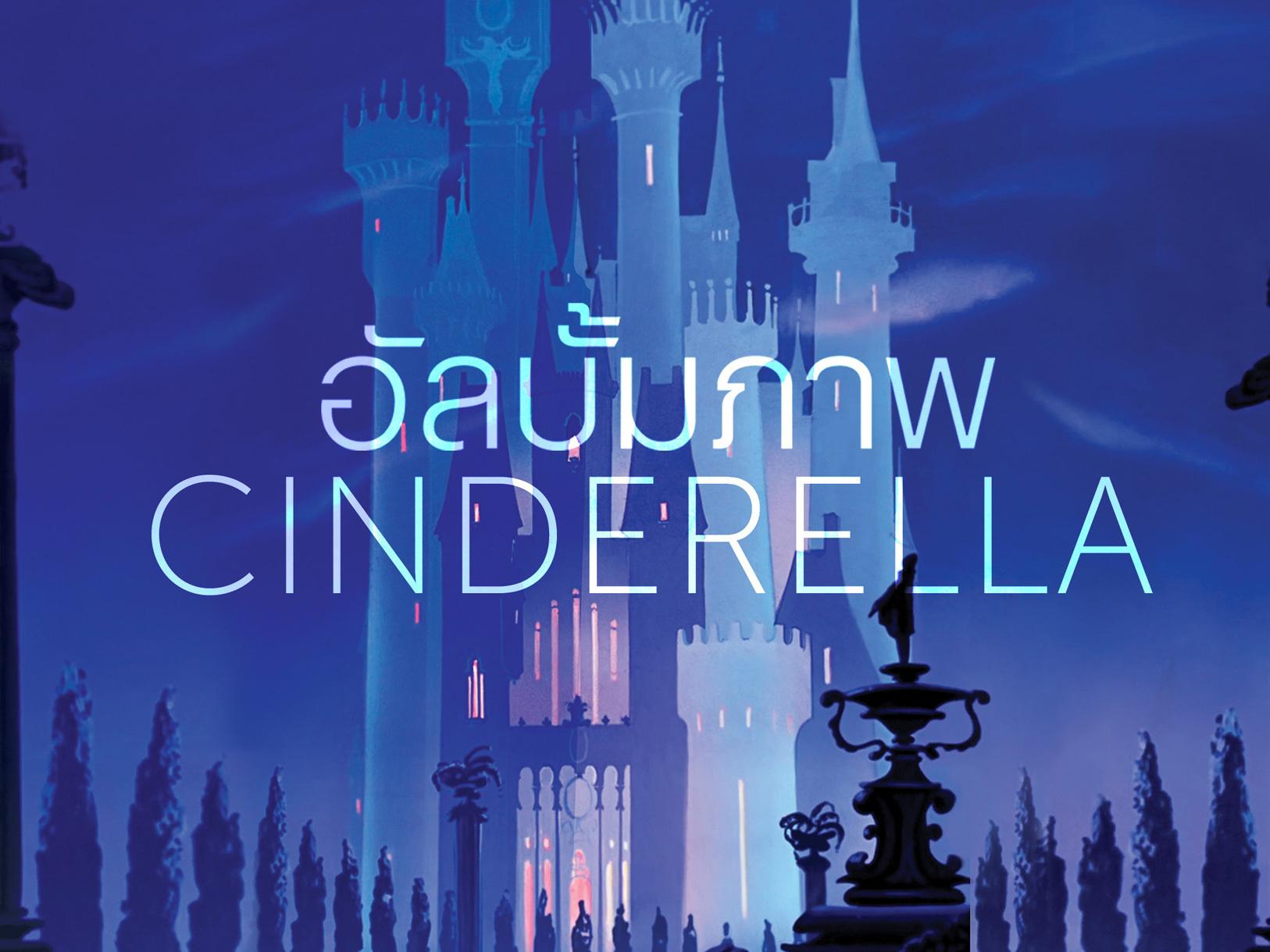 อัลบั้มภาพ Cinderella