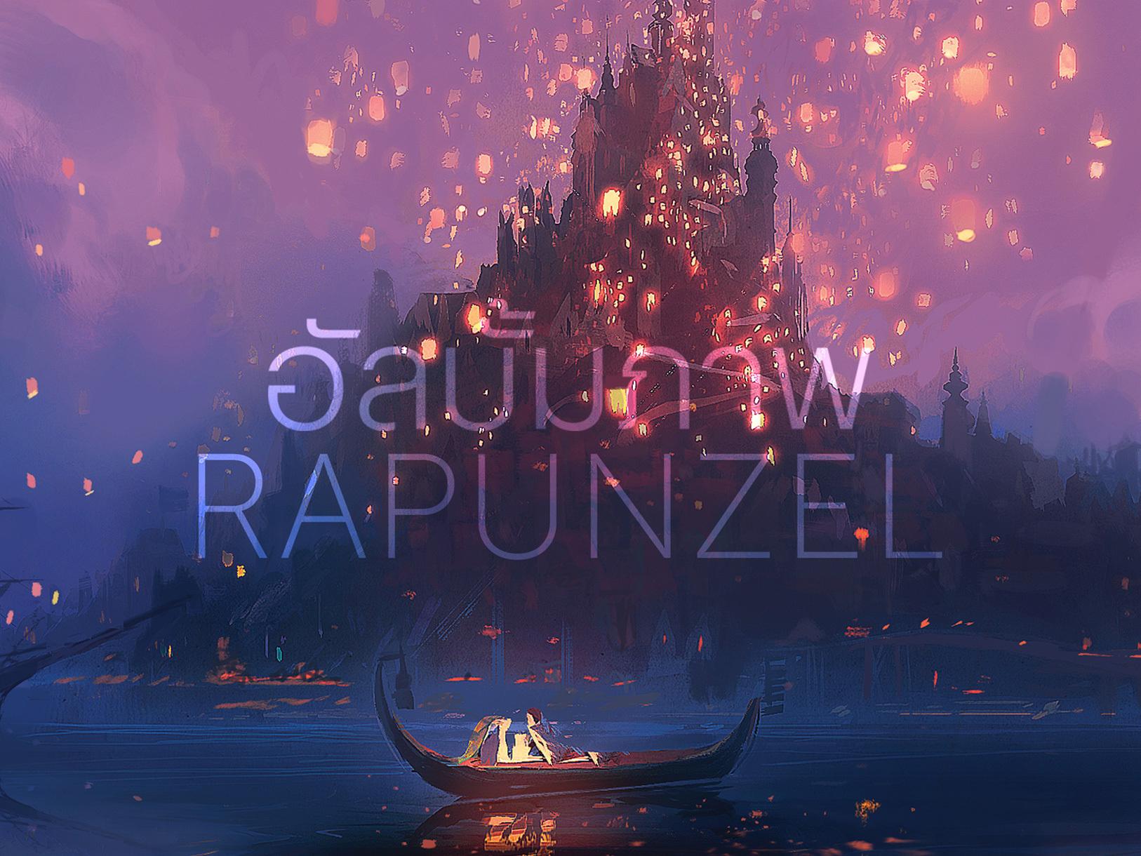 อัลบั้มภาพเจ้าหญิง Rapunzel