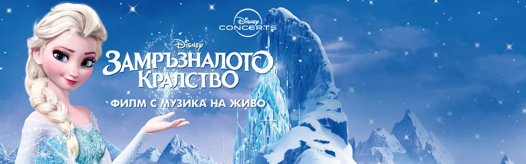 Disney in Concert - Frozen - Homepage hero