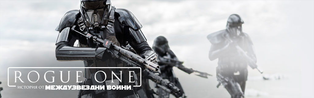 Star Wars - Rogue One - w3 - Homepage Hero