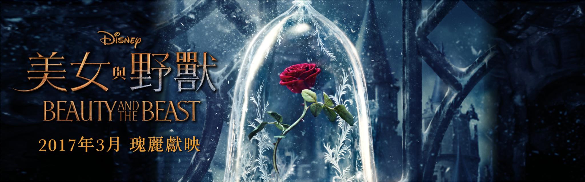 Beauty and the Beast - Disney HK