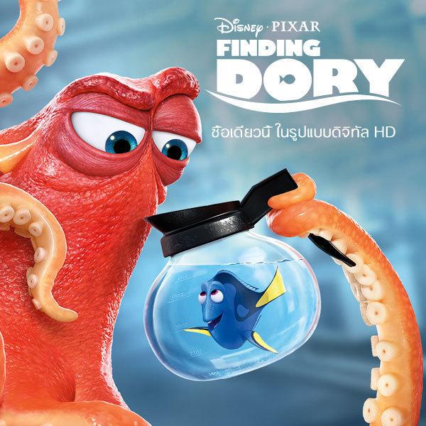 Finding Dory on Digital HD