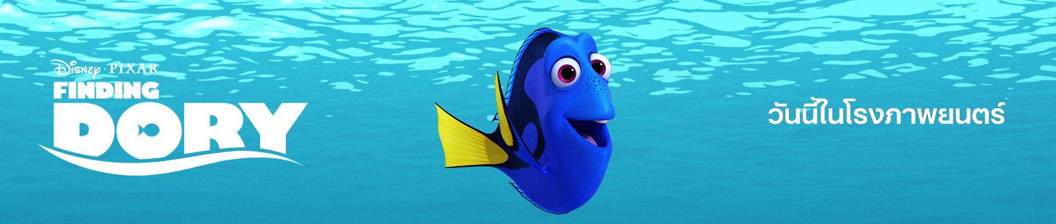 Finding Dory - In Cinemas - Animated Flex Hero - TH