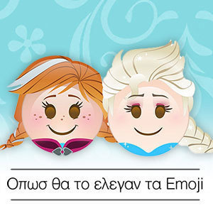 Οπωσ θα το ελεγαν τα Emoji