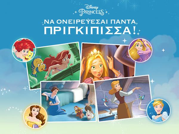 Να Ονειρευεσαι Παντα, Πριγκιπισσα Ανάγνωση