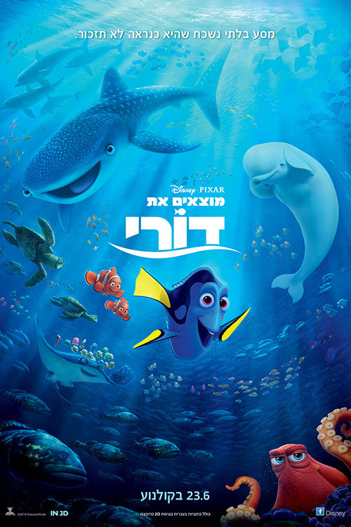 Finding Dory (Movie Poster)