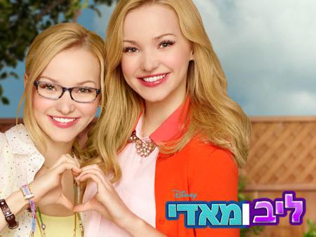 Liv y Maddie