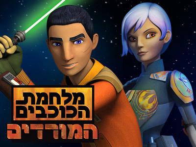 מלחמת הכוכבים המורדים