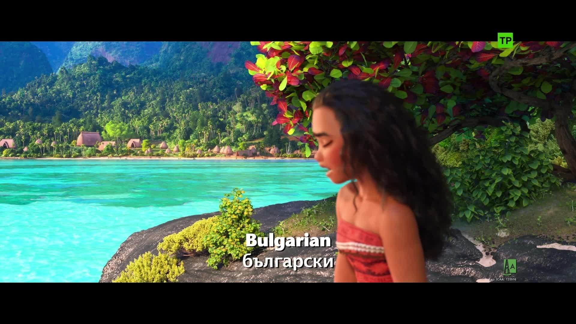 "Vaiana - ""how far I'll go"" - versión multi-idioma"