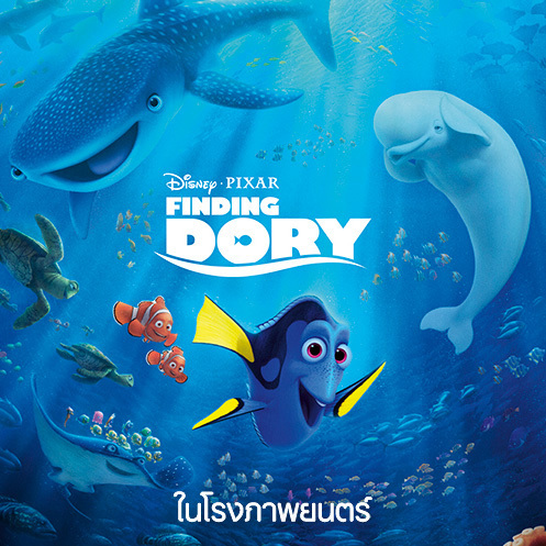 Finding Dory - More Disney Square - TH