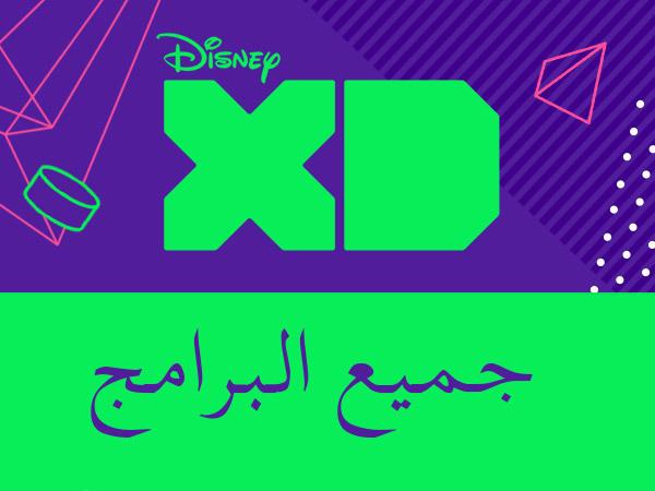 برامج ديزني XD