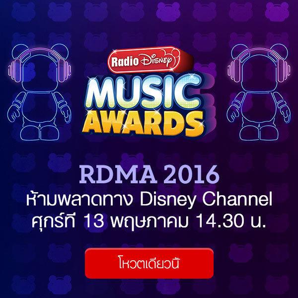 ชมหน้าหลัก Radio Disney Music Award 2016