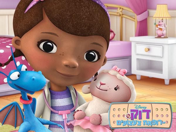 דוק רופאת צעצועים