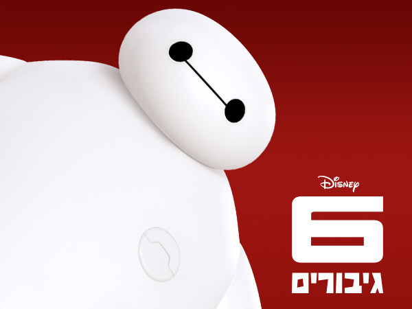 Big Hero 6: Baymax Blast (link needed)