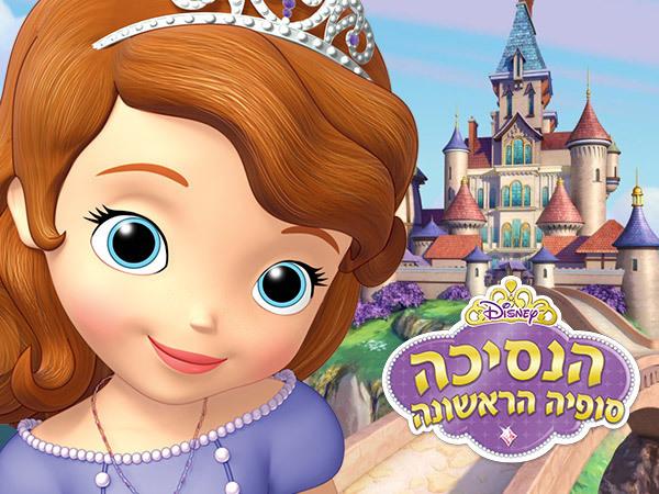 הנסיכה סופיה הראשונה