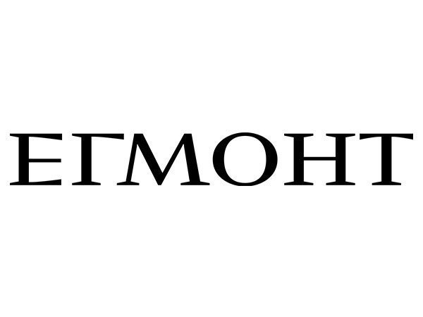 Егмонт