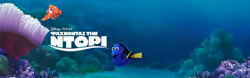 GR - Finding Dory - Homepage Hero
