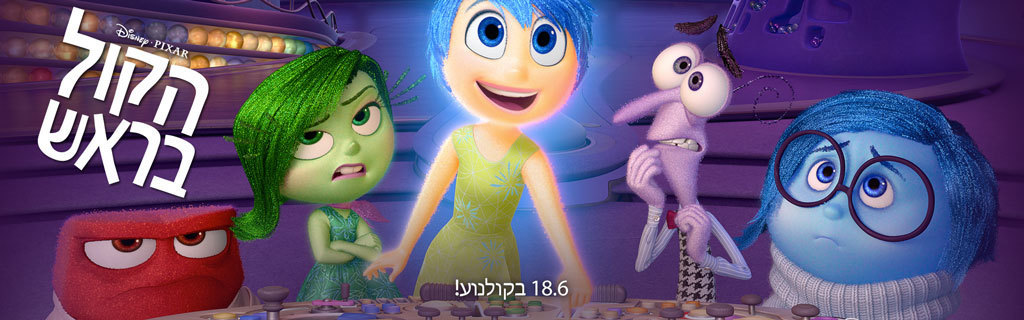 Inside Out - Movie Site Header