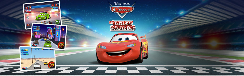 GR - Cars - Lightning Speed - Homepage Hero