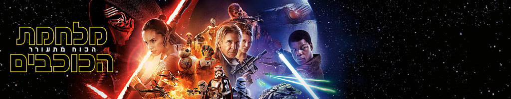 IL - Star Wars - TFA - Video Page Short Hero