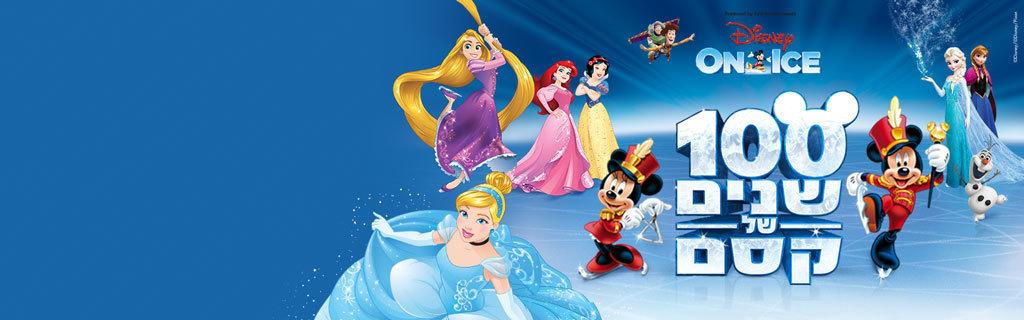 Disney on Ice - 100 YOM - Homepage Hero