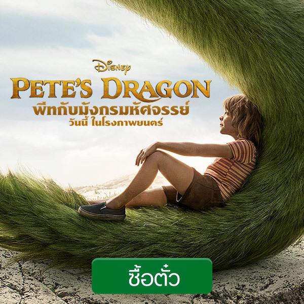 "Pete's Dragon In Cinemas ""More Disney"" Square - TH"