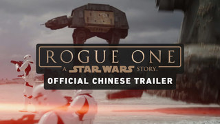 Rogue One: A Star Wars Story Official Chinese Trailer