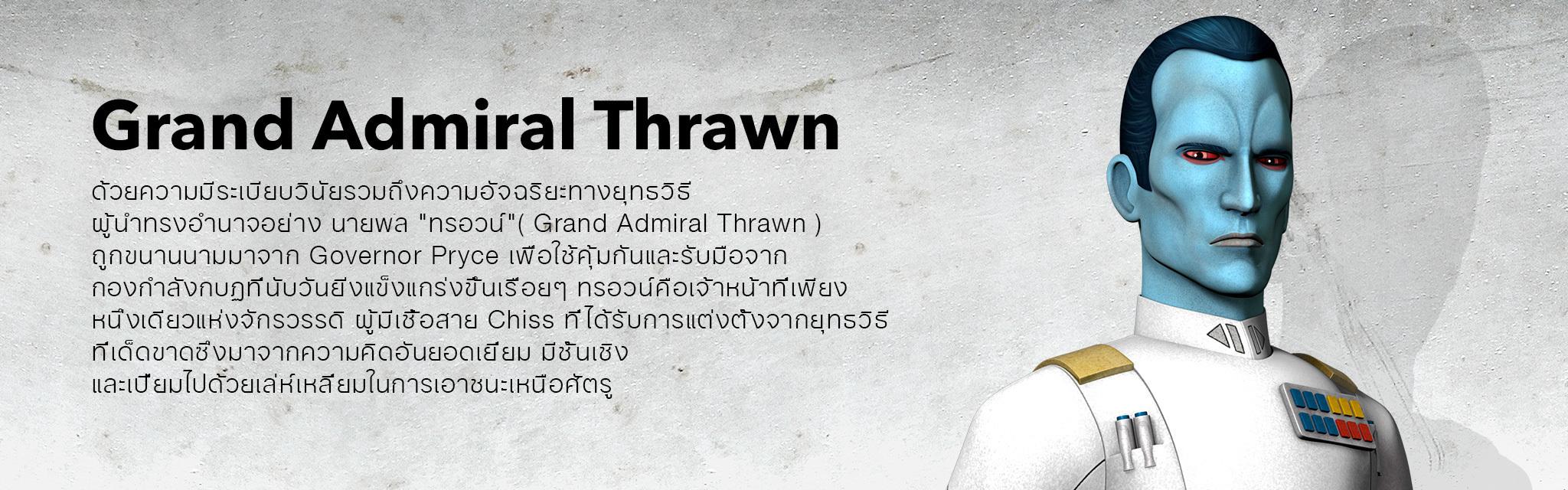Star Wars Rebels Season 3 - Grand Admiral Thrawn - Hero