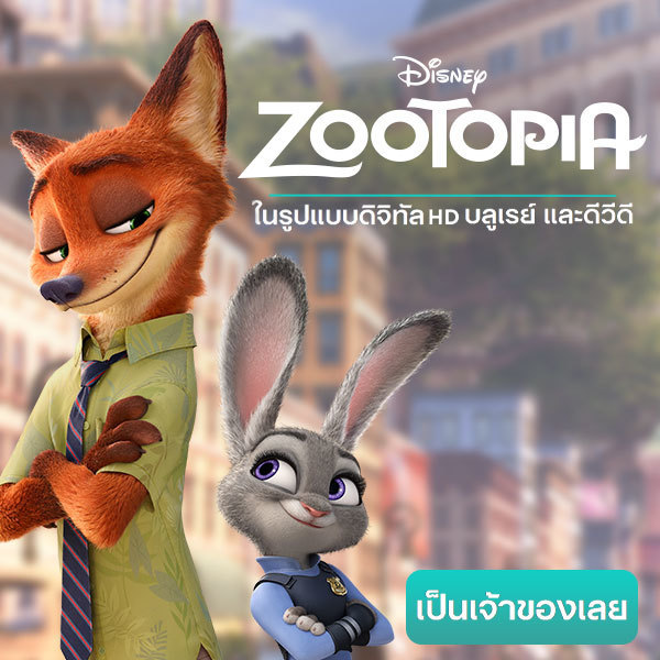 Zootopia At Home - More Disney - TH